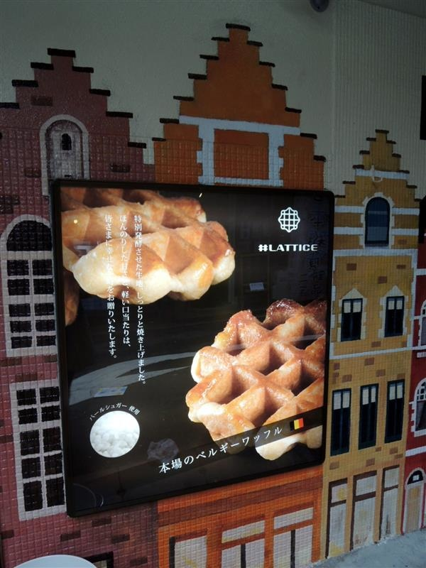 LATTICE 鬆餅006.jpg