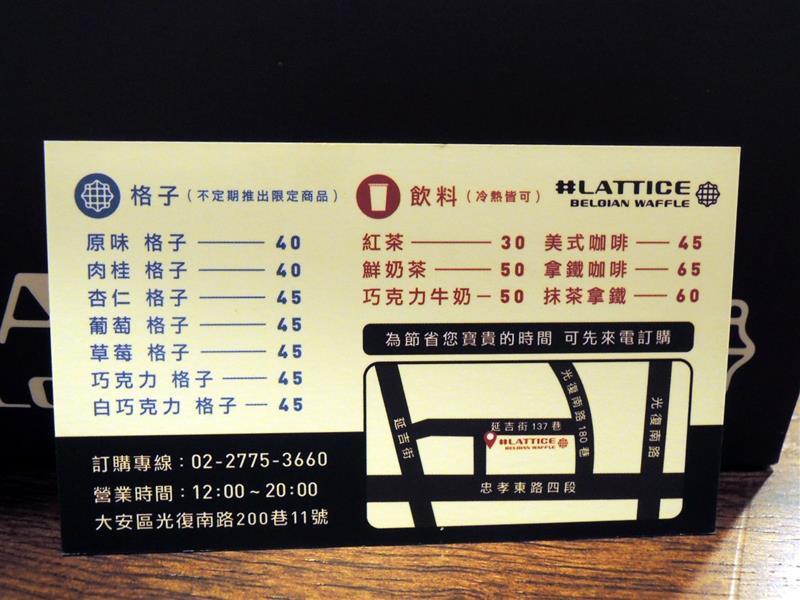 LATTICE 鬆餅071.jpg