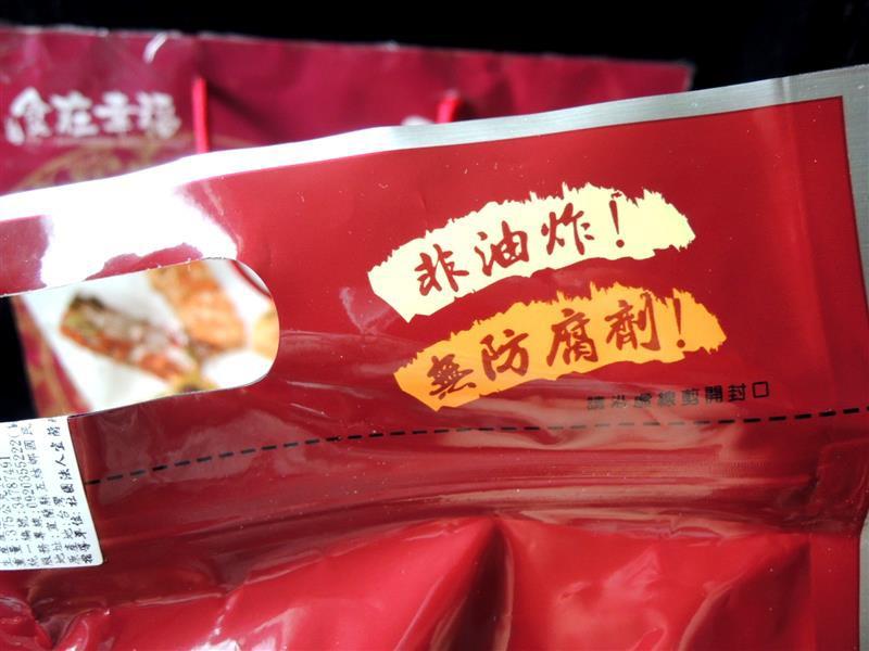 食在幸福 雪花餅004.jpg