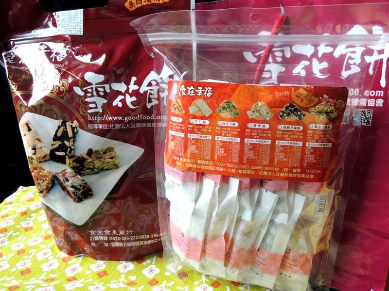 食在幸福 雪花餅001.jpg