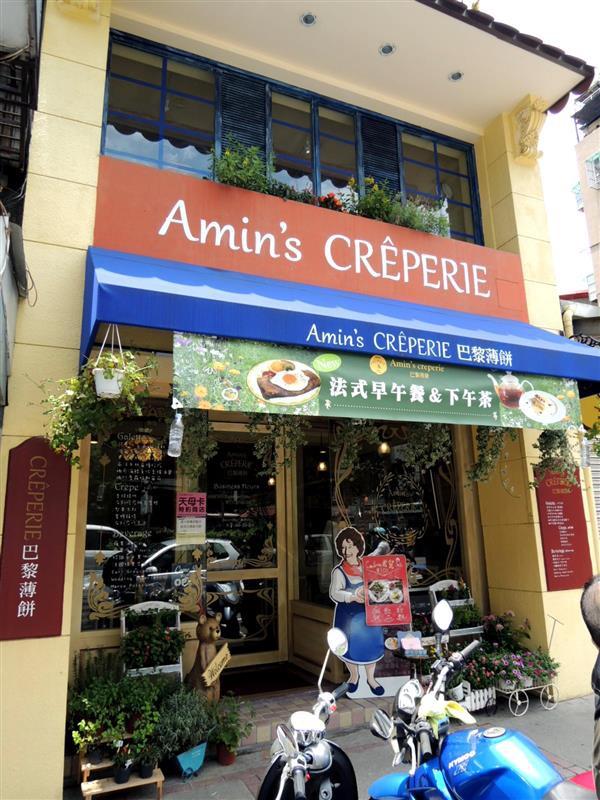 Amin's Creperie 巴黎薄餅001.jpg