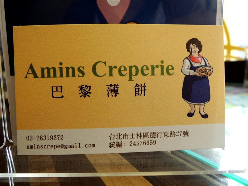 Amin's Creperie 巴黎薄餅029.jpg