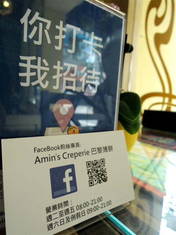 Amin's Creperie 巴黎薄餅030.jpg