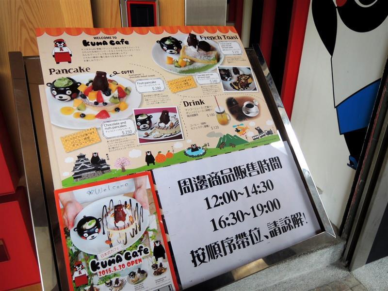 熊本熊 咖啡006.jpg