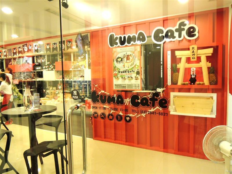 熊本熊 咖啡010.jpg