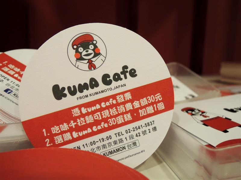 熊本熊 咖啡103.jpg