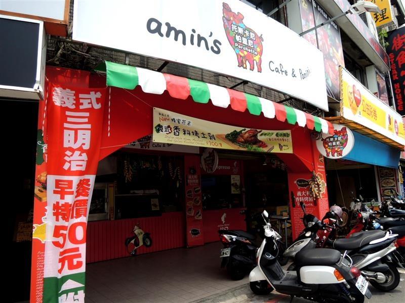 Amin's cafe&panini 帕里尼001.jpg
