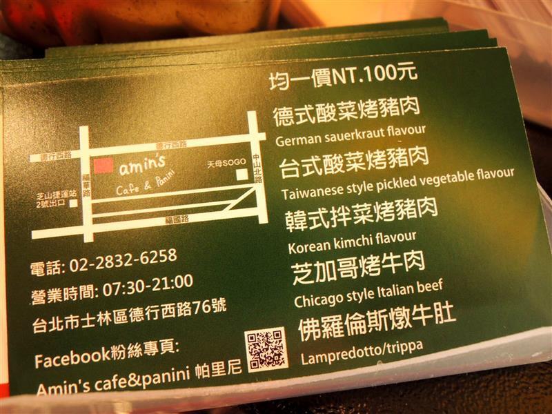 Amin's cafe&panini 帕里尼011.jpg