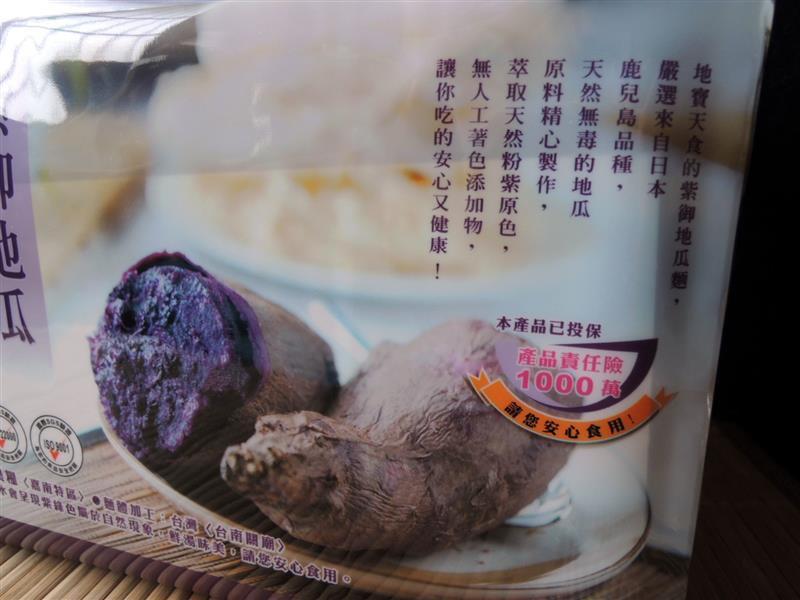 地寶天食 紫御地瓜麵003.jpg