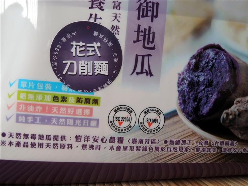 地寶天食 紫御地瓜麵004.jpg