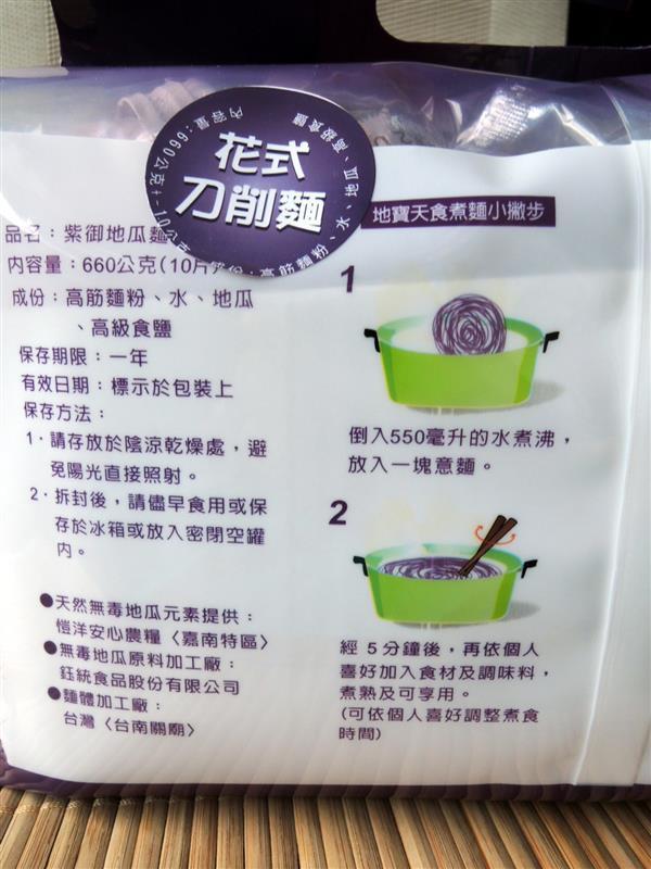 地寶天食 紫御地瓜麵006.jpg