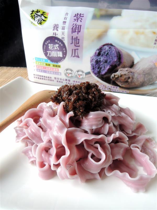 地寶天食 紫御地瓜麵018.jpg