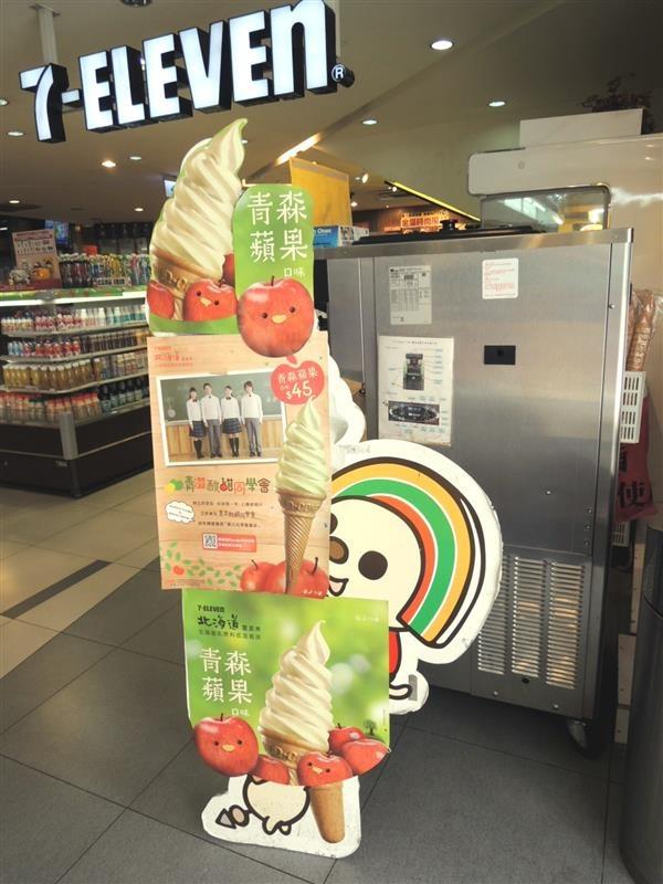 青森蘋果霜淇淋001.jpg