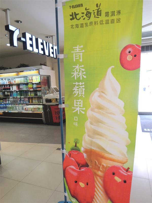 青森蘋果霜淇淋002.jpg