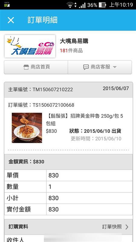 Screenshot_2015-06-10-10-19-41(1).jpg