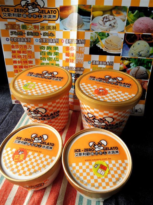 手工冰淇淋 宅配006.jpg