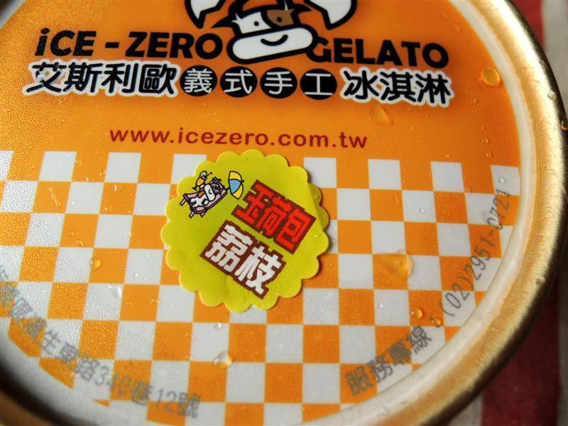 手工冰淇淋 宅配008.jpg