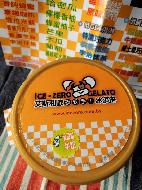 手工冰淇淋 宅配022.jpg