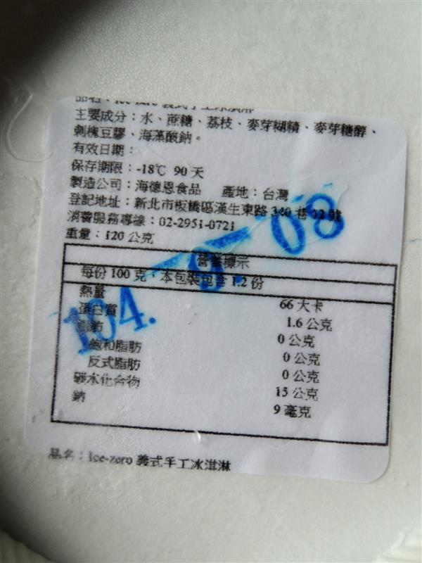 手工冰淇淋 宅配032.jpg