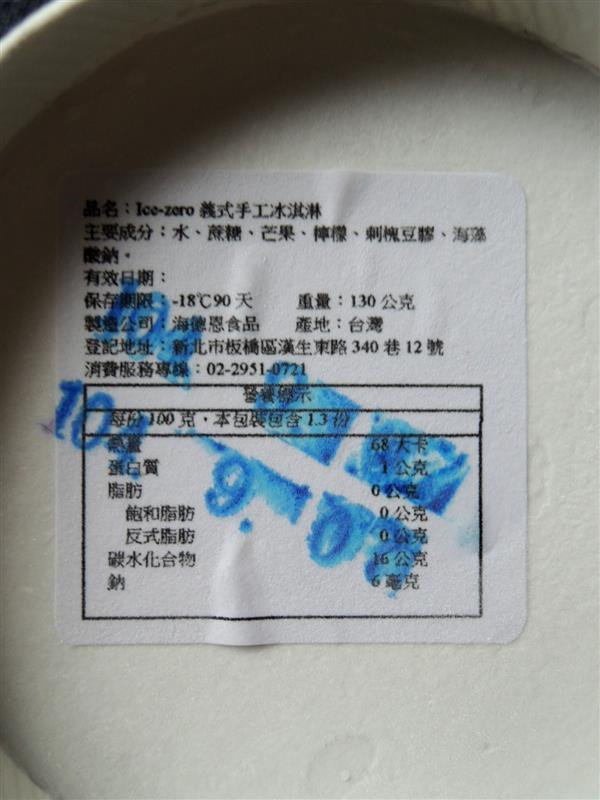 手工冰淇淋 宅配033.jpg