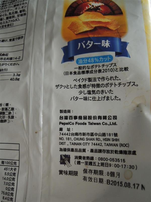 樂事洋芋片006.jpg