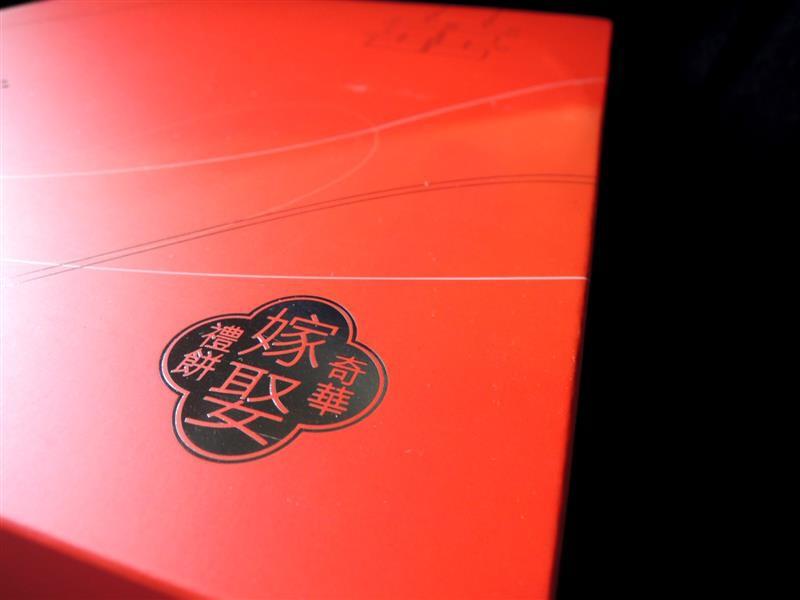 奇華喜餅005.jpg