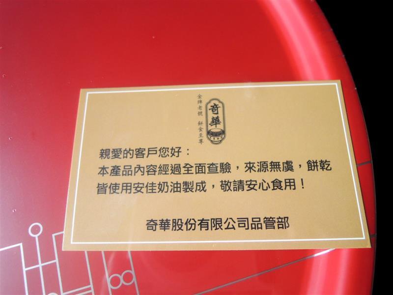 奇華喜餅007.jpg