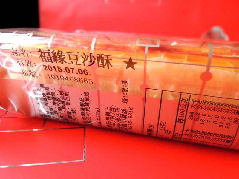 奇華喜餅027.jpg