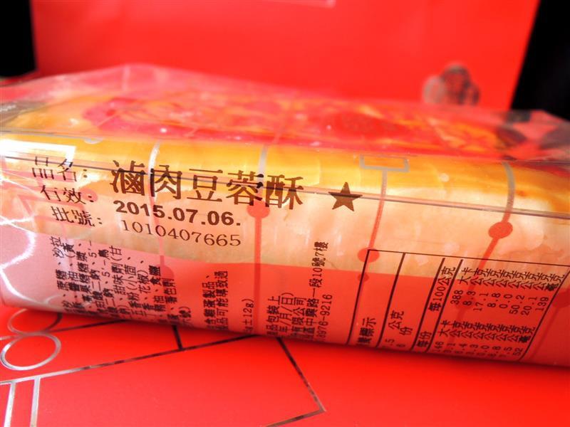 奇華喜餅036.jpg