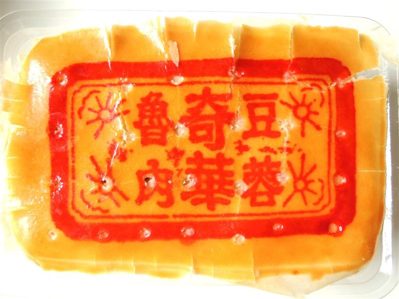 奇華喜餅060.jpg