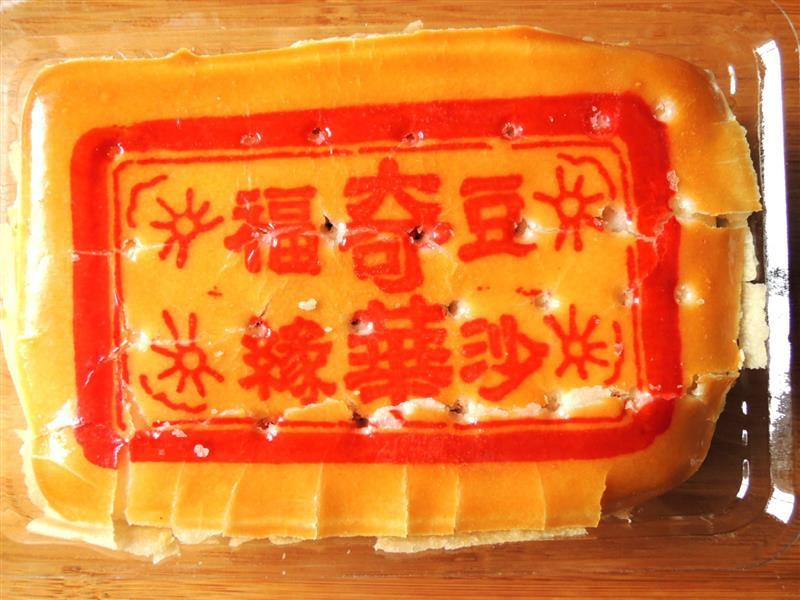 奇華喜餅064.jpg