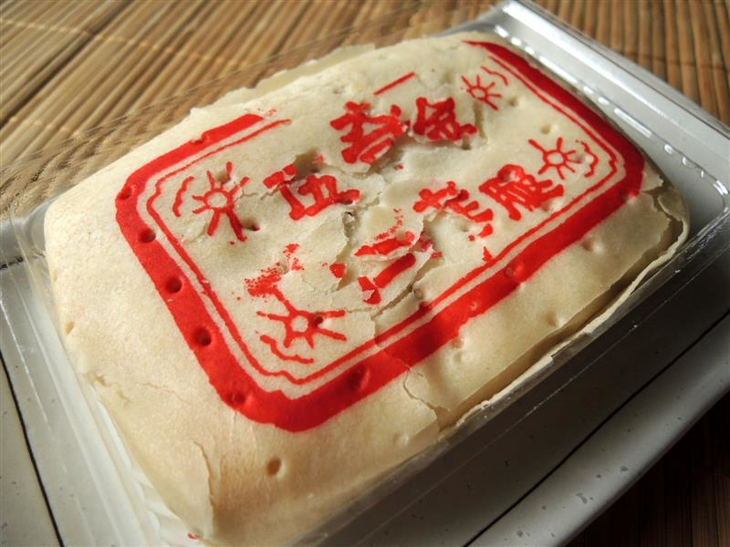 奇華喜餅069.jpg