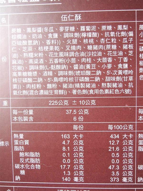 奇華喜餅077.jpg