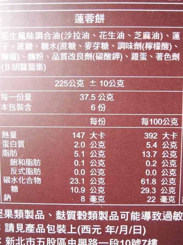 奇華喜餅081.jpg