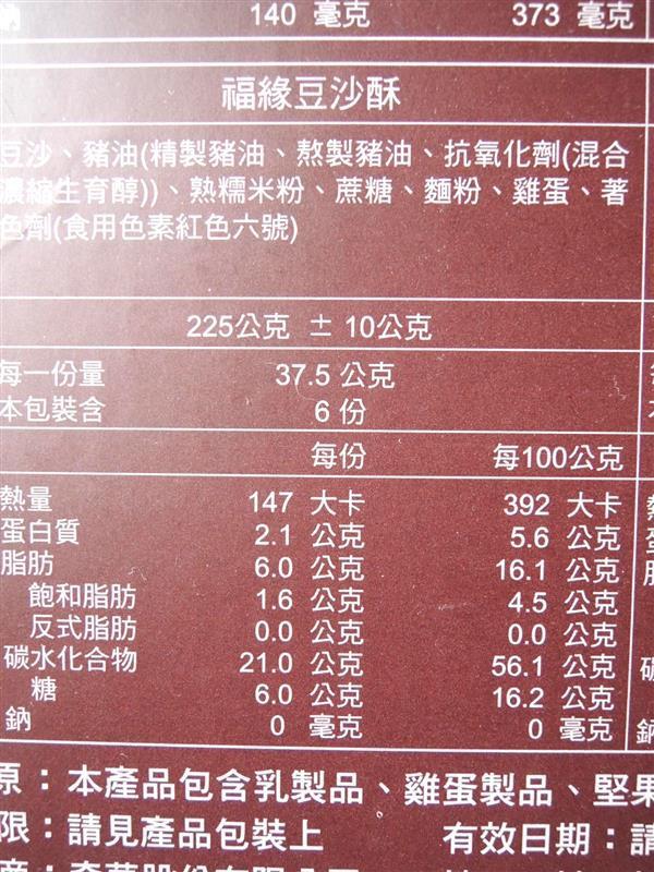 奇華喜餅082.jpg