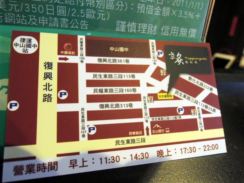 京炙鐵板燒088.jpg