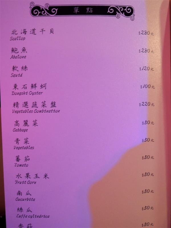 浪奇時尚鍋物021.jpg