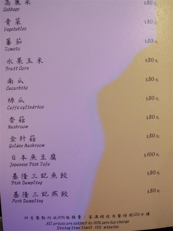 浪奇時尚鍋物022.jpg