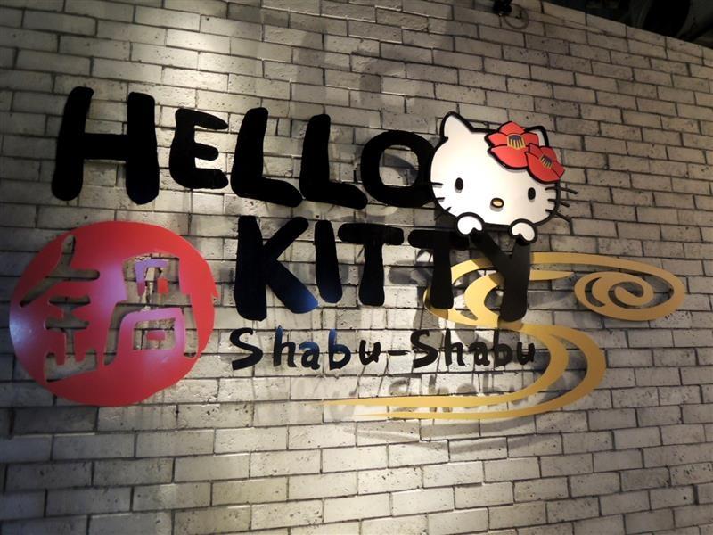HELLO KITTY 火鍋007.jpg