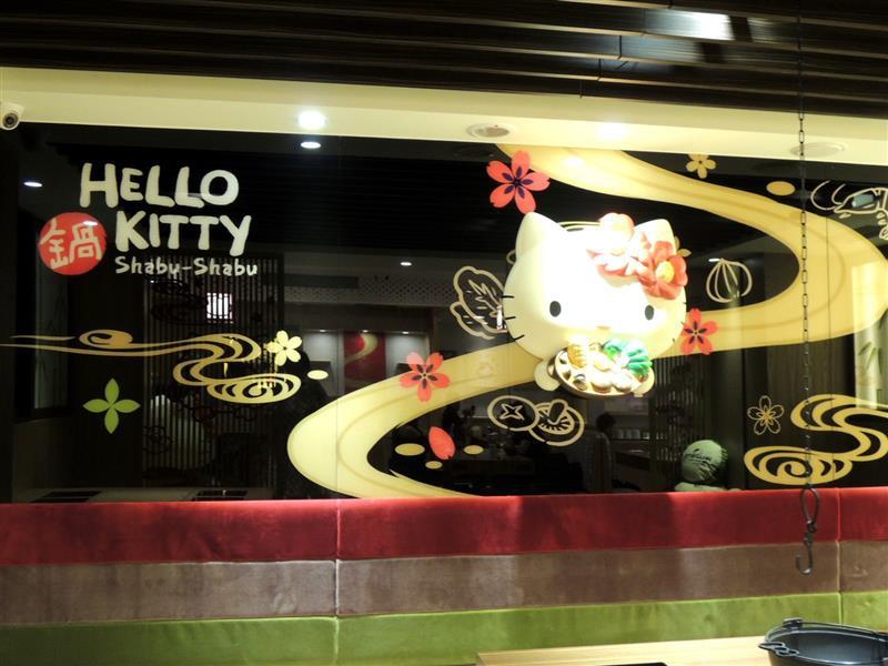 HELLO KITTY 火鍋028.jpg