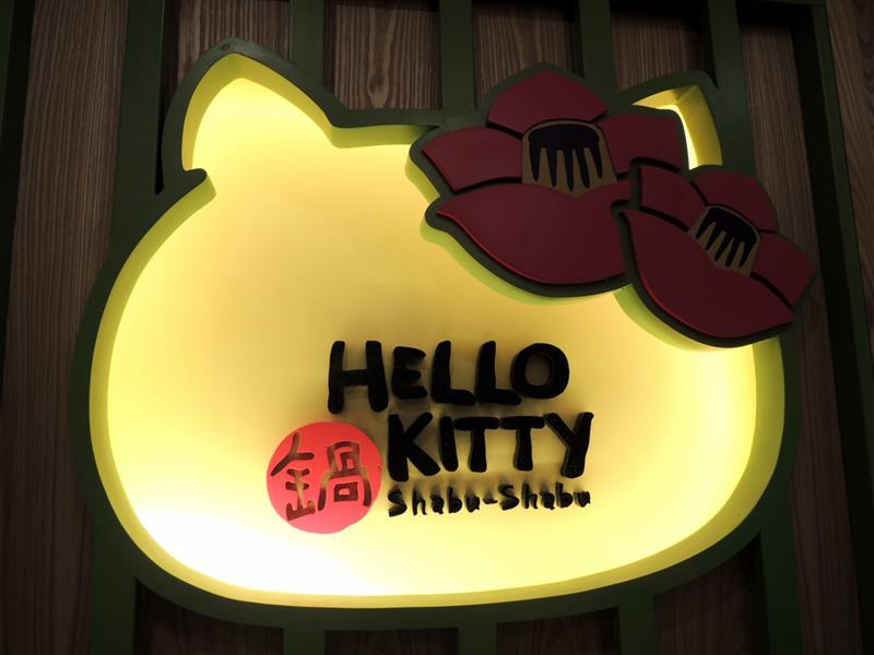 HELLO KITTY 火鍋075.jpg