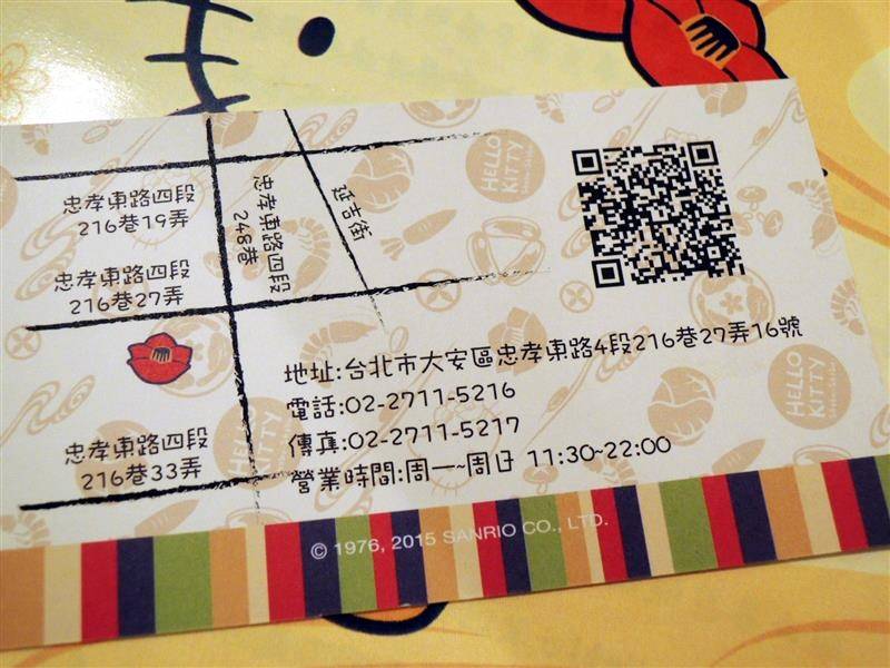 HELLO KITTY 火鍋080.jpg
