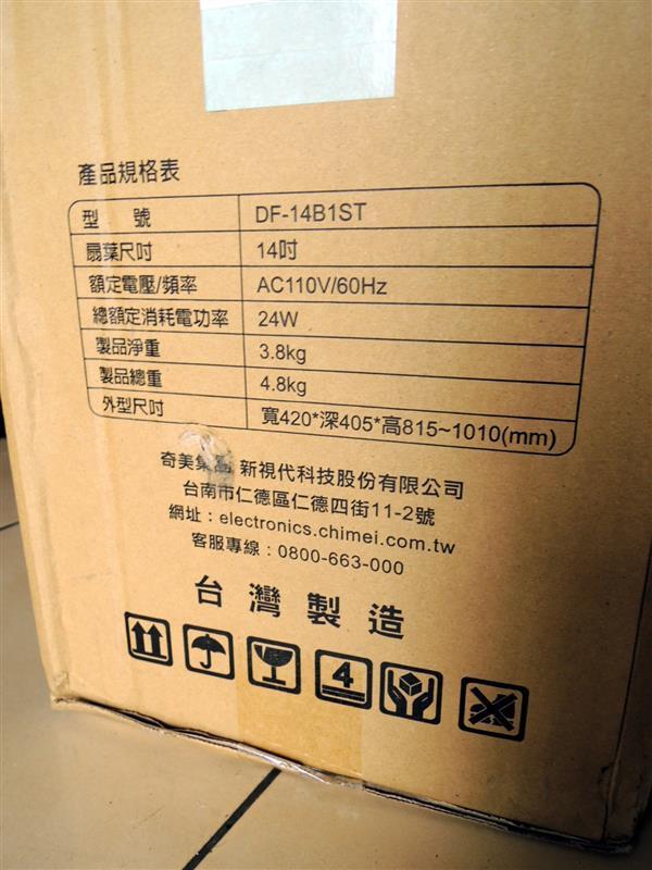 奇美14吋DC馬達微電腦ECO立扇003.jpg