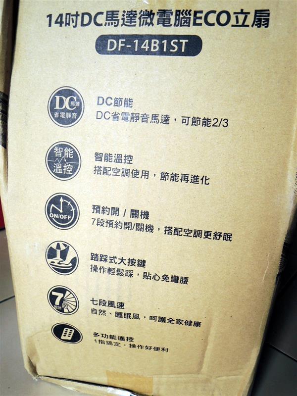 奇美14吋DC馬達微電腦ECO立扇004.jpg