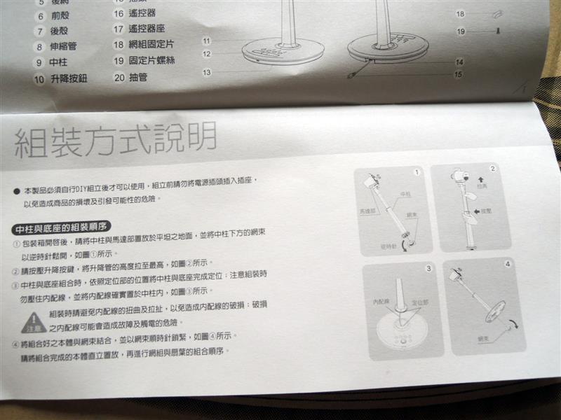 奇美14吋DC馬達微電腦ECO立扇054.jpg