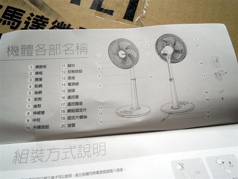 奇美14吋DC馬達微電腦ECO立扇053.jpg
