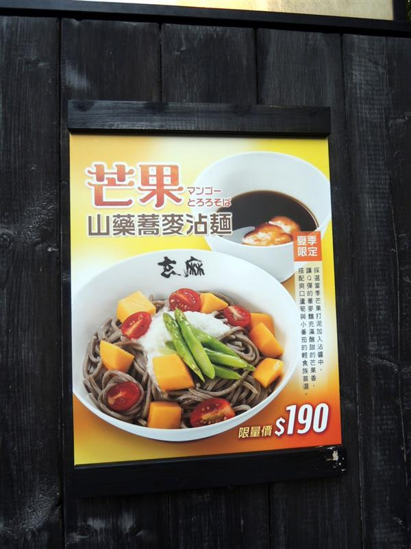 玄麻蕎麥處004.jpg