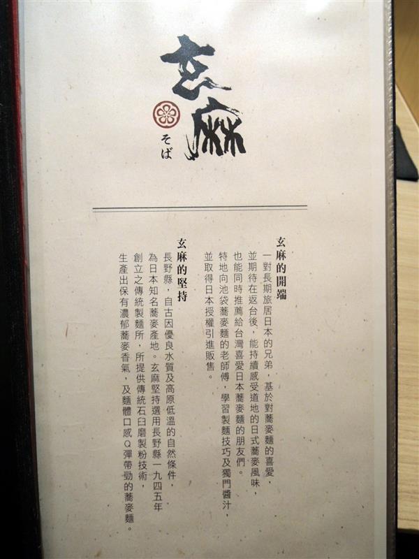 玄麻蕎麥處019.jpg