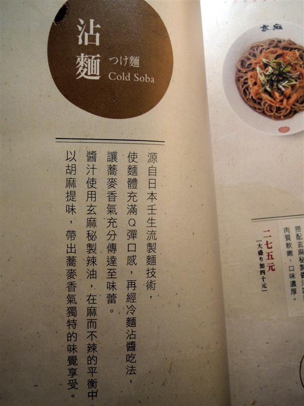玄麻蕎麥處020.jpg