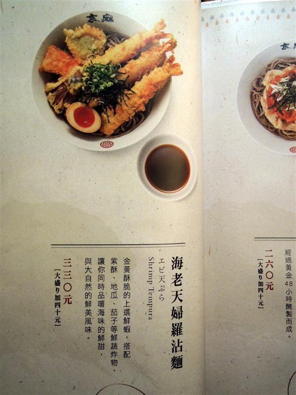玄麻蕎麥處022.jpg